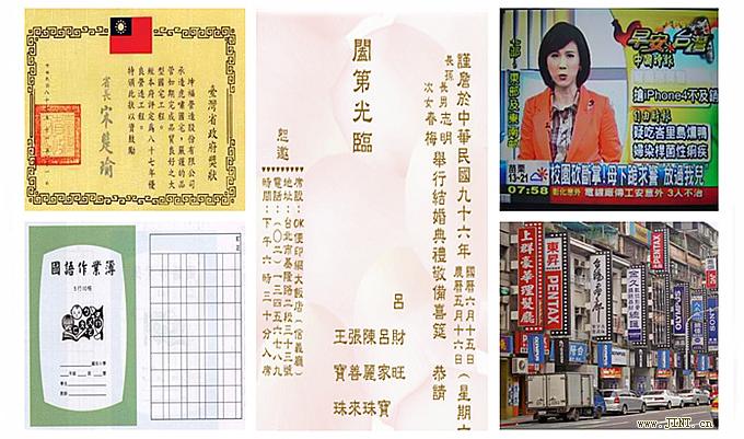 台湾人的阅读习惯