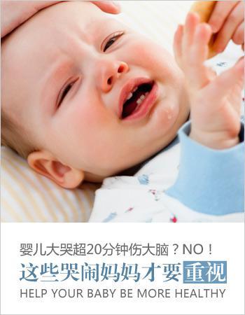 婴儿大哭超过20分钟伤大脑吗?