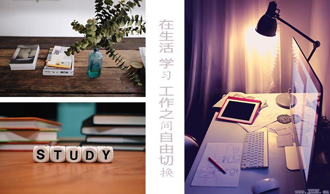 阅读教会了我如何顺利切换工作、学习和生活三种模式