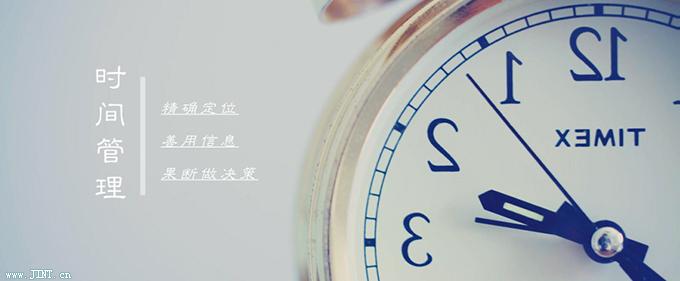 善于管理时间才能让时间带给你成倍的收获