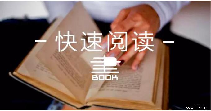 快速阅读与传统阅读的五大区别