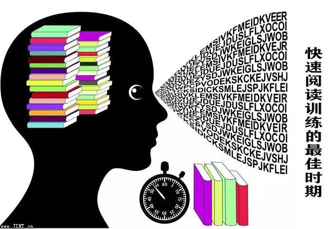 小学四年级是快速阅读训练的最佳时间