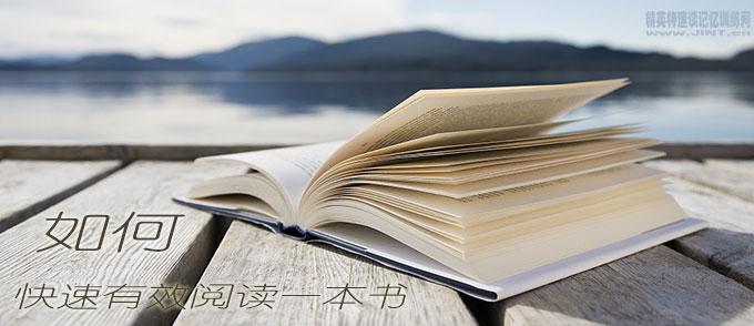 改变从前慢的学习生活模式,开启从此快速高效阅读生活,只要四步,轻松搞定。