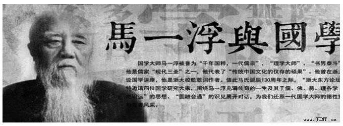 一代儒宗――马一浮,热爱读书,倡导读书
