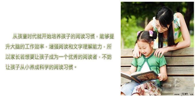 科学培养孩子阅读习惯的4条建议