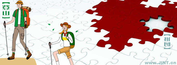 登山與拼圖,兩種學習方法,各有優劣。