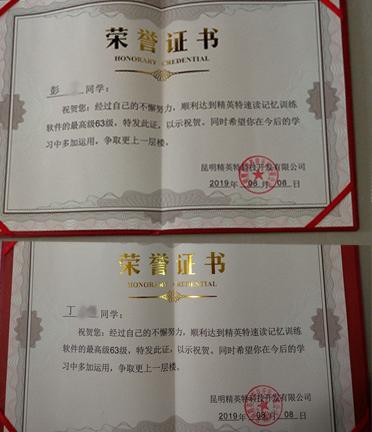 精英特公司颁发的证书
