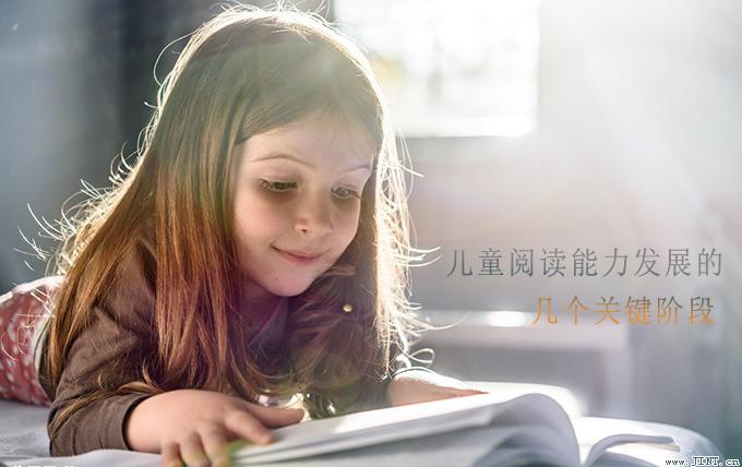 儿童阅读能力的发展要经过几个关键阶段:准备、学习阅读、阅读技能的迅速发展、泛读、精读。