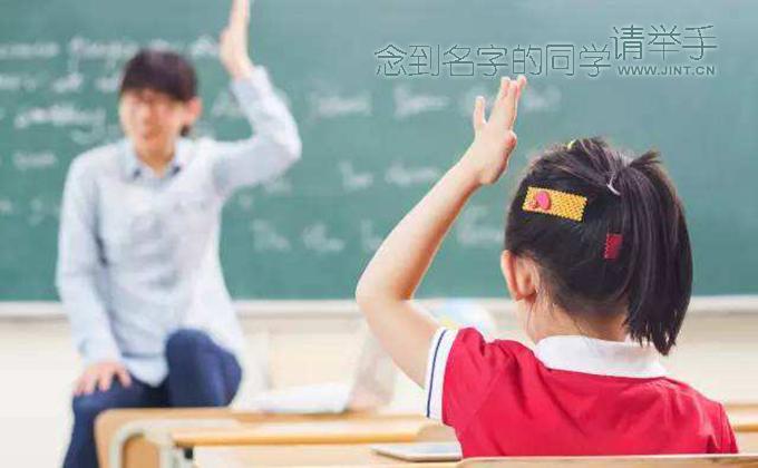 新學期老師記憶學生名字的必學技能