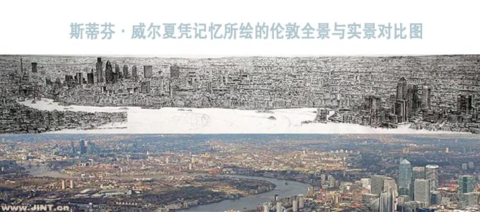 斯蒂芬•威尔夏凭记忆绘制的伦敦全景与实景 对比图