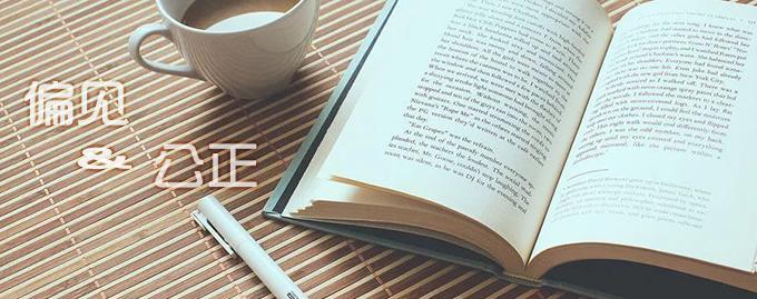 阅读不能带有偏见,要客观地评价