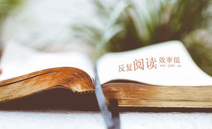 反复阅读的复习方式是种极为低效的努力。