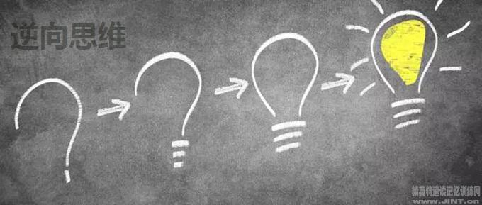 逆向思維是一種不按照常規思維思考問題,而是反其道而行,多角度解決問題的思維方式。