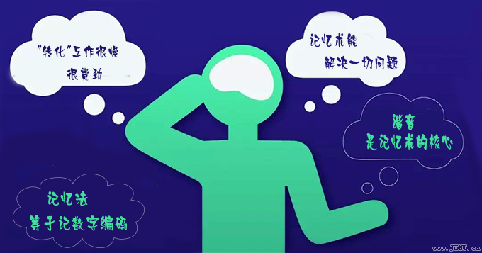 人們對記憶術常見的4個誤解