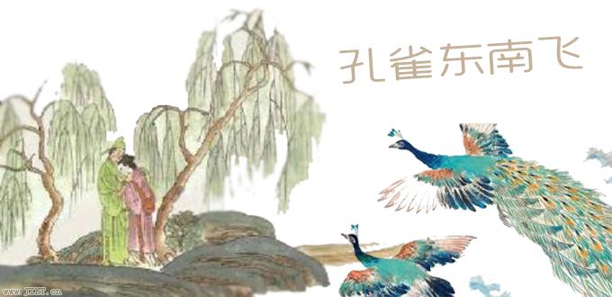《孔雀東南飛》蘊含的古代文化常識探析