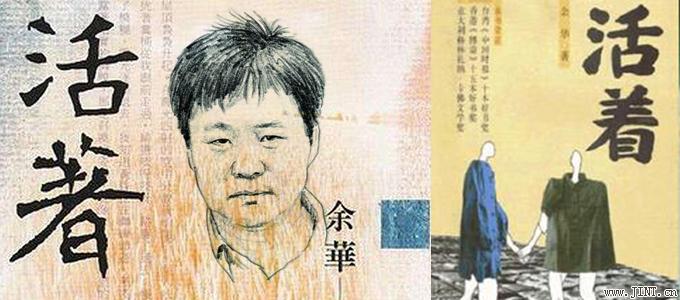 余华-《活着》:小说讲了一个叫福贵的普通小人物的穿越了中国五十年历史的生活故事。