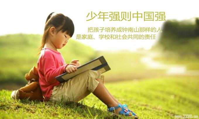 少年强则中国强,读书的目的,在于培养一个人的责任、担当和变得被人需要。