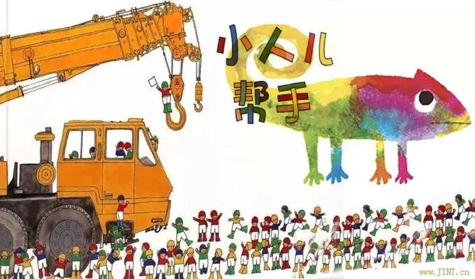 图文并茂的绘本阅读,能提升孩子的阅读兴趣,开发智力,创造力、想象力等。