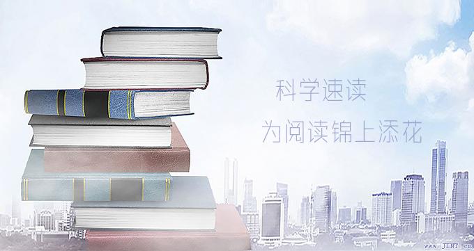 科学速读,提升阅读效率,为阅读锦上添花