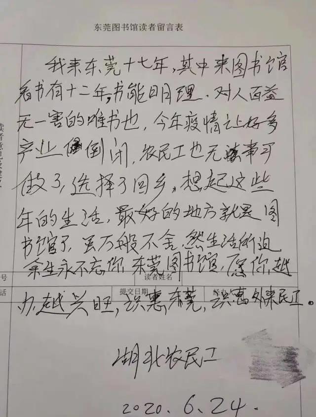吴桂春给东莞图书馆的留言图片