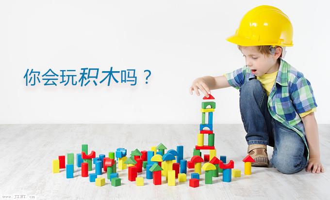 積木是一款被公認為能開發大腦潛能、有益智力的玩具