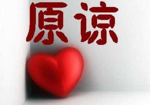 原谅别人,会让人更容易忘记痛苦的经历,从不良情绪中解脱出来,恢复身心的平衡状态