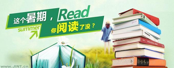 暑期時間不要浪費,要重視學習,暗暗努力,鍛煉自己的快速閱讀能力