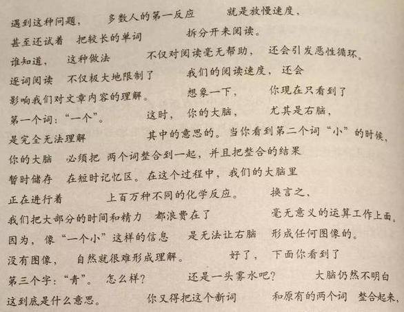 如果在阅读中懂得识别语义单元,并以此阅读,那么阅读速度就会非常快。